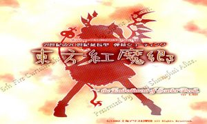 Touhou 6: Embodiment of Scarlet Devil Free PC Latest Version Game Free Download