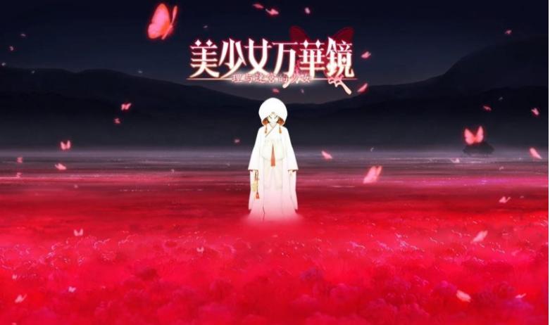 Bishojo Mangekyo Kotowari to Meikyu no Shojo Download for Android & IOS